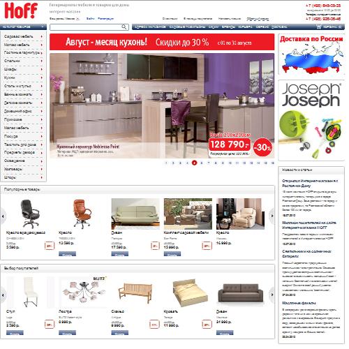 брендом Hoff, объявили об открытии своего первого магазина в Петербурге