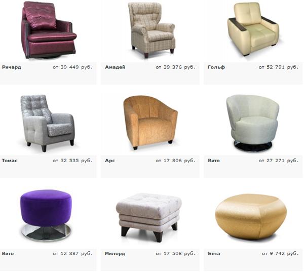Кресла фабрики 8 марта - каталог с фото.
