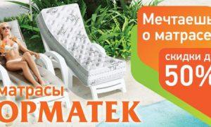 Матрасы Орматек: обзор каталога и отзывы