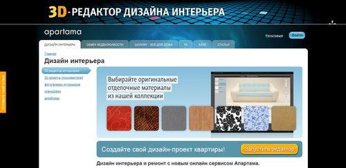 onlajn-dizajn-komnaty_6