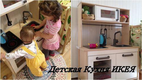 Игрушечная детская кухня от ИКЕА