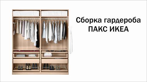 Шкаф-купе Пакс ИКЕА