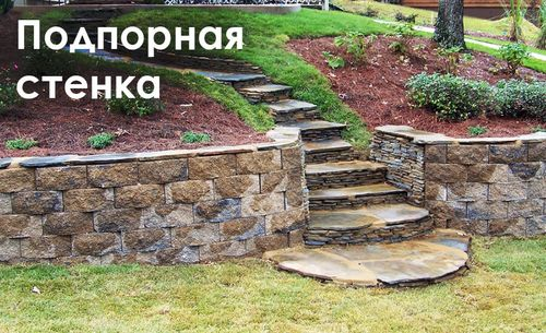 Качественная подпорная стенка из камня