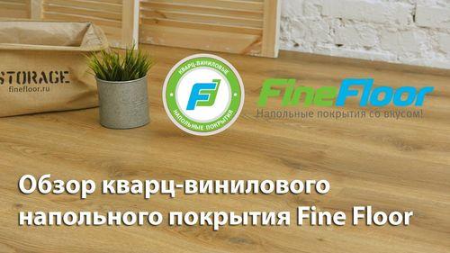 Продукция Finefloor