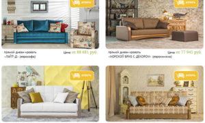 Обзор диванов фирмы Андерссен: виды, стили и цвета